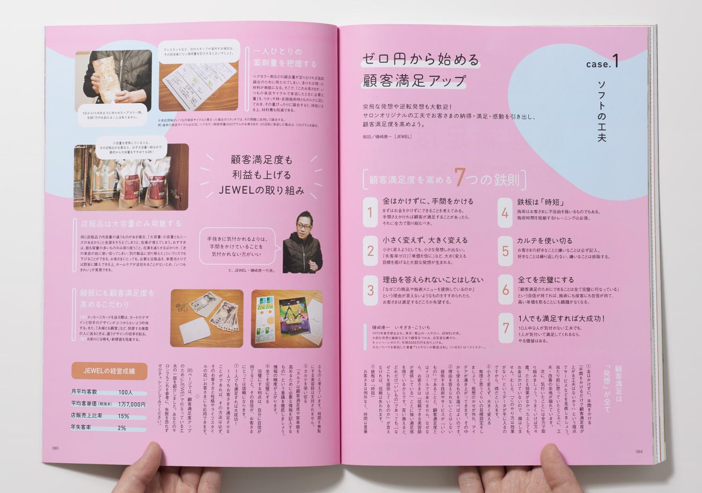 PLAN_美容の経営プラン2018年2月号_14