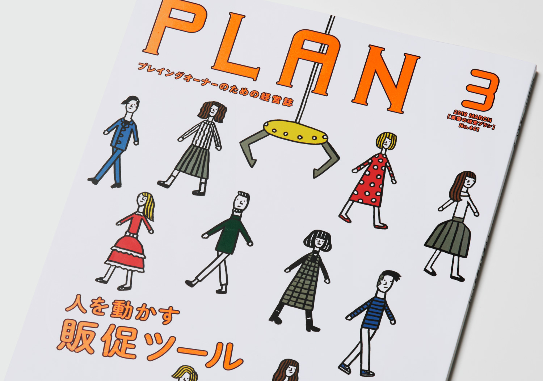PLAN_美容の経営プラン2018年3月号_1