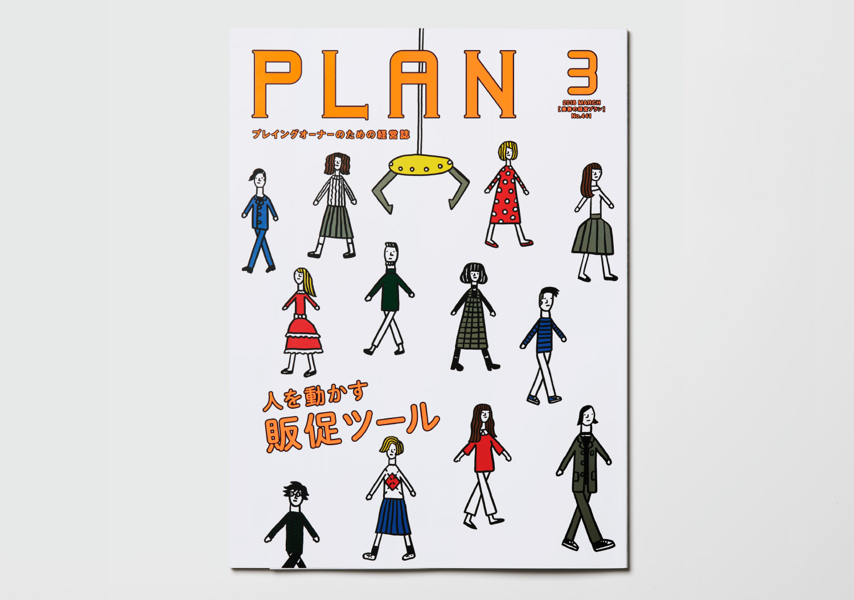 PLAN_美容の経営プラン2018年3月号_2