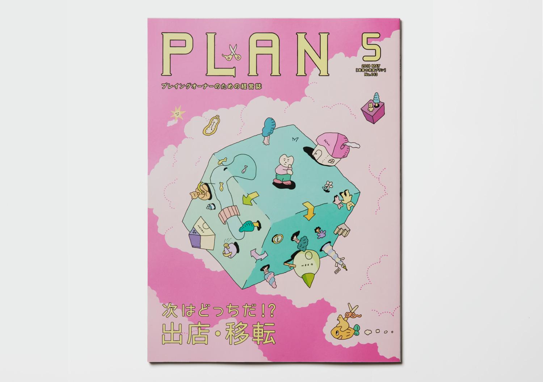 PLAN_美容の経営プラン2018年5月号_2