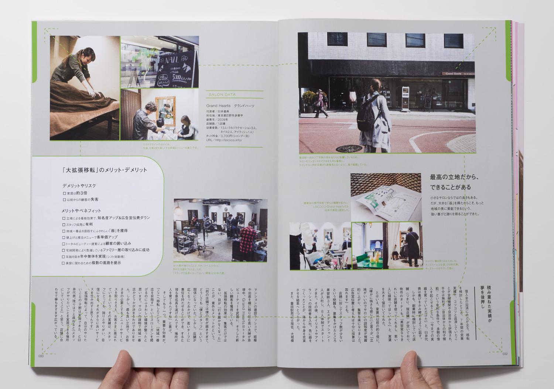 PLAN_美容の経営プラン2018年5月号_9