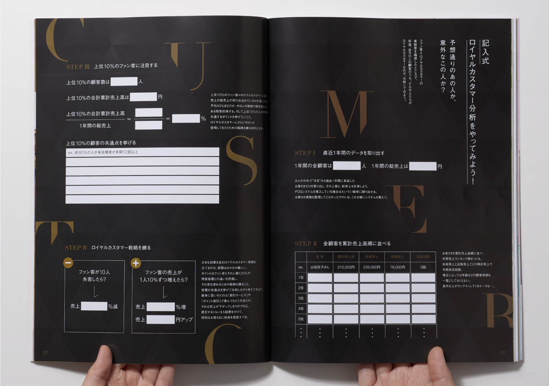 PLAN_美容の経営プラン2018年5月号_15