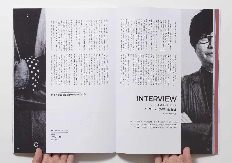 PLAN_美容の経営プラン2018年6月号_14