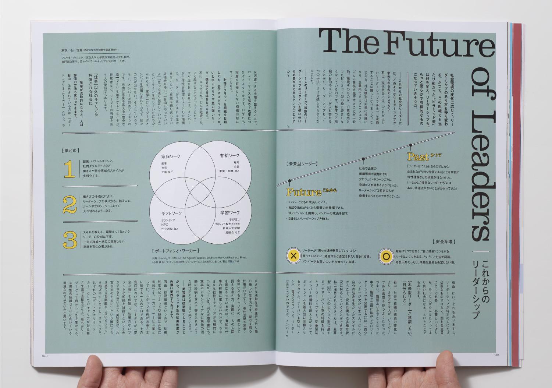 PLAN_美容の経営プラン2018年6月号_15