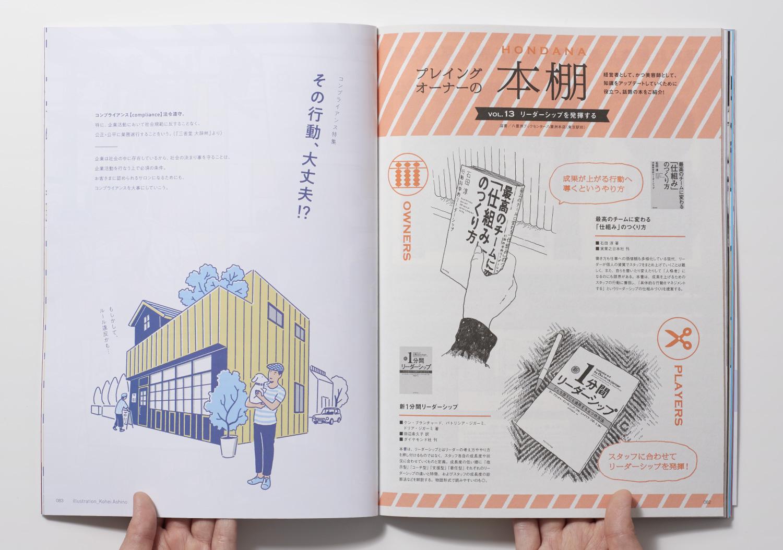 PLAN_美容の経営プラン2018年6月号_16