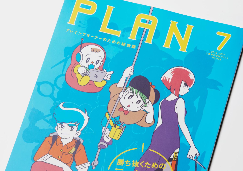 PLAN_美容の経営プラン2018年7月号_1
