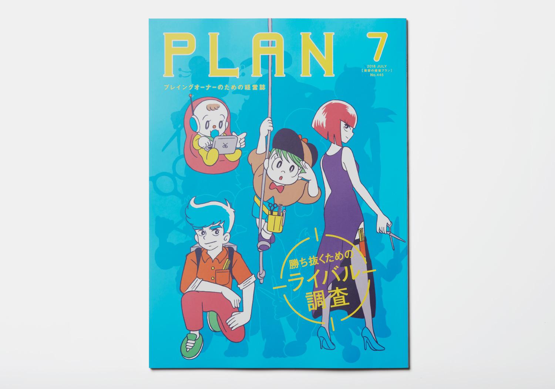 PLAN_美容の経営プラン2018年7月号_2