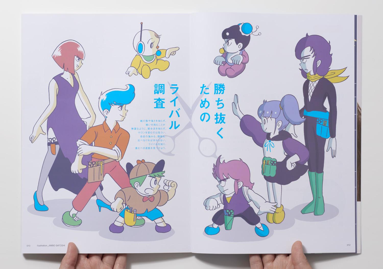 PLAN_美容の経営プラン2018年7月号_4