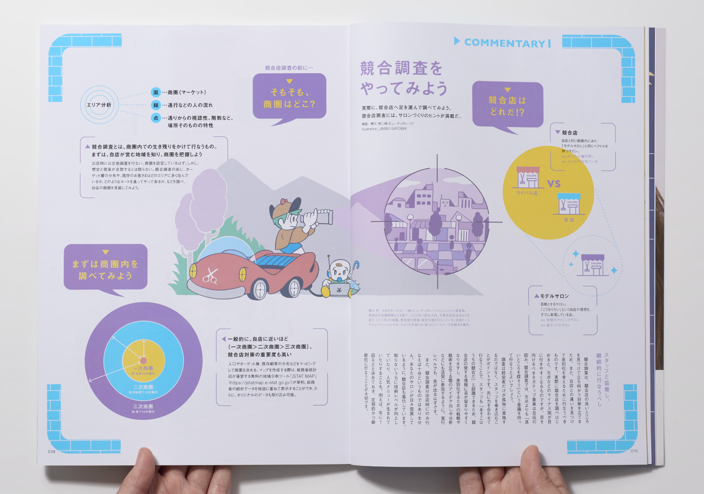 PLAN_美容の経営プラン2018年7月号_5