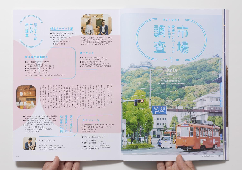 PLAN_美容の経営プラン2018年7月号_9