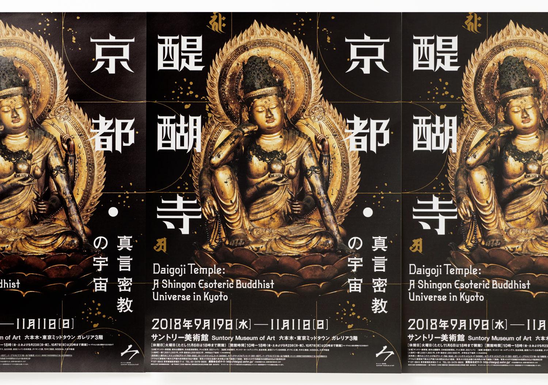京都・醍醐寺展 真言密教の宇宙|サントリー美術館_1