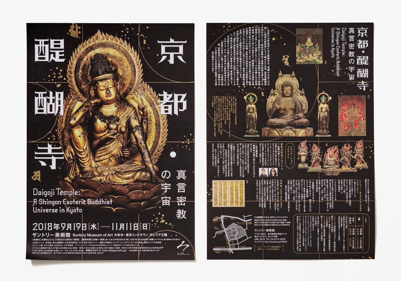 京都・醍醐寺展 真言密教の宇宙|サントリー美術館_3