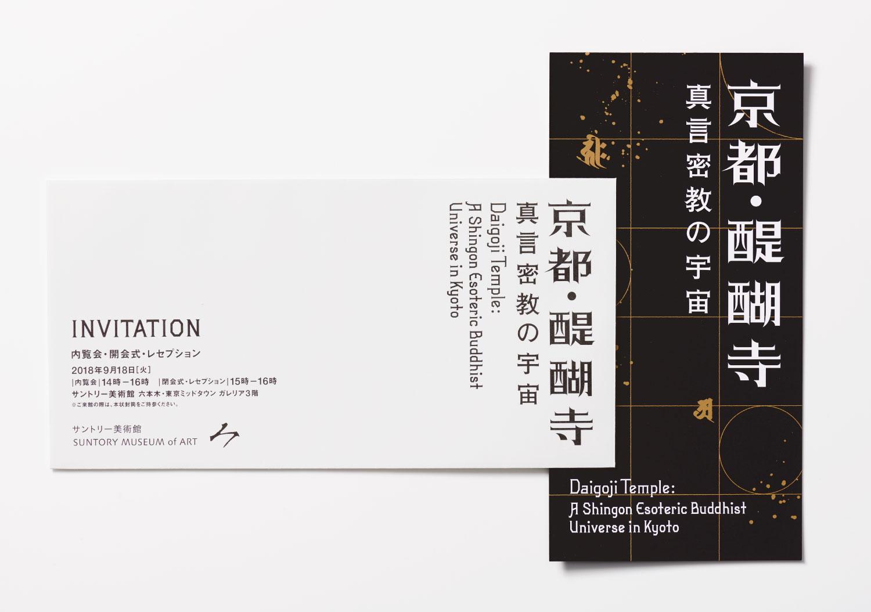京都・醍醐寺展 真言密教の宇宙|サントリー美術館_5