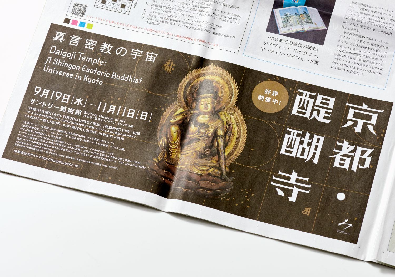 京都・醍醐寺展 真言密教の宇宙|サントリー美術館_6