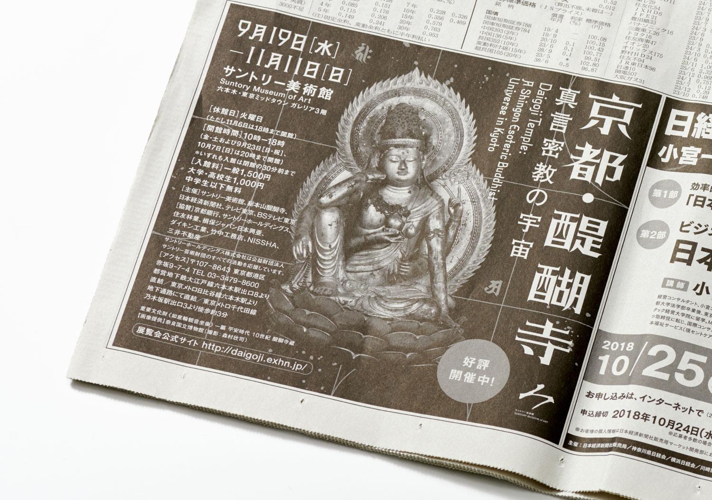 京都・醍醐寺展 真言密教の宇宙|サントリー美術館_7