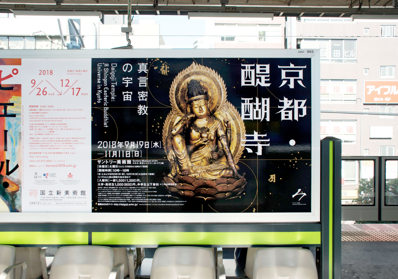 京都・醍醐寺展 真言密教の宇宙|サントリー美術館_9