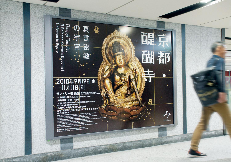 京都・醍醐寺展 真言密教の宇宙|サントリー美術館_10