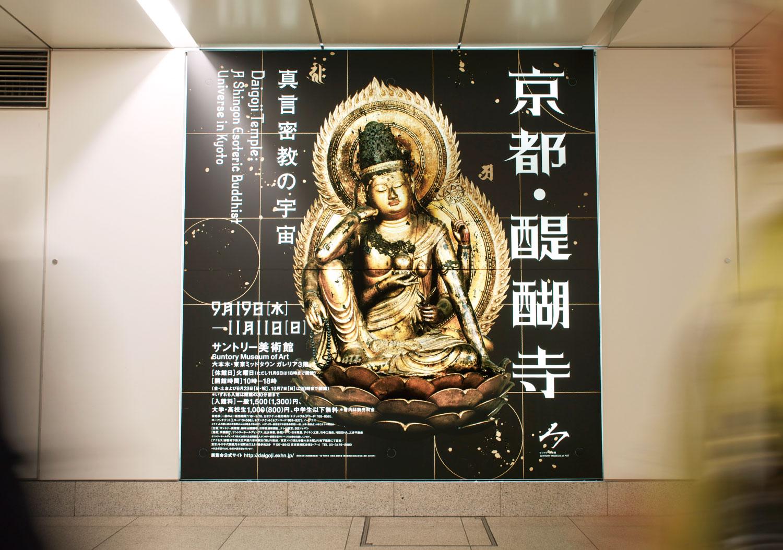 京都・醍醐寺展 真言密教の宇宙|サントリー美術館_11