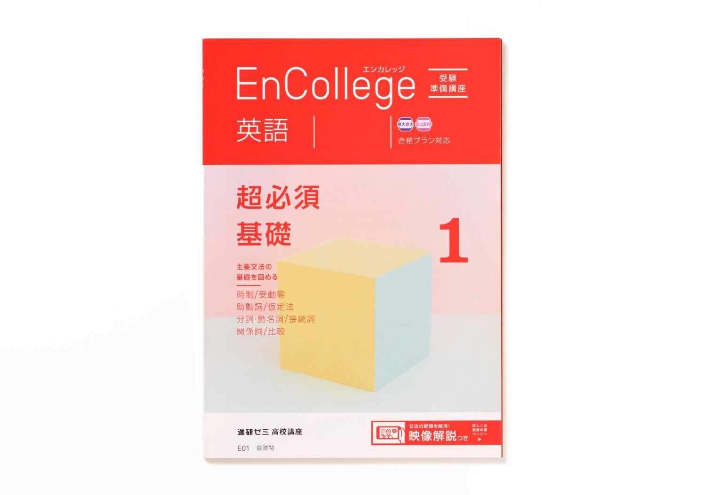EnCollege 受験準備講座_2