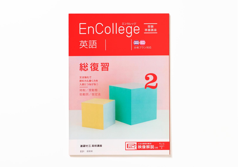 EnCollege 受験準備講座_3