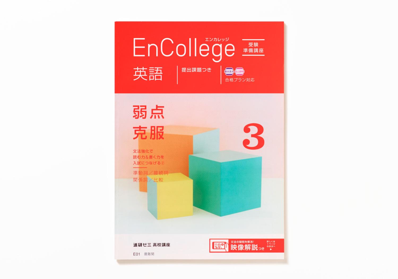 EnCollege 受験準備講座_4