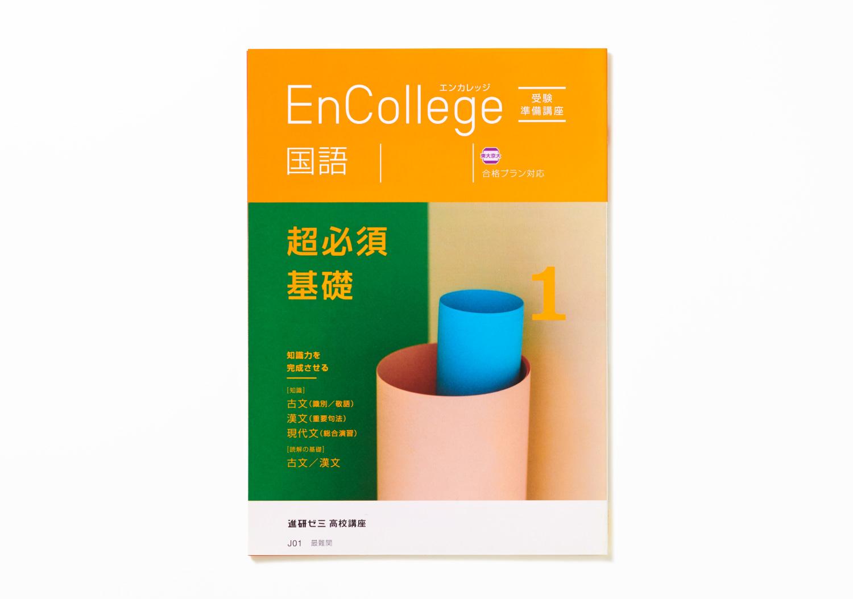 EnCollege 受験準備講座_5