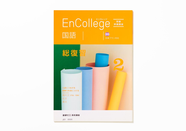 EnCollege 受験準備講座_6