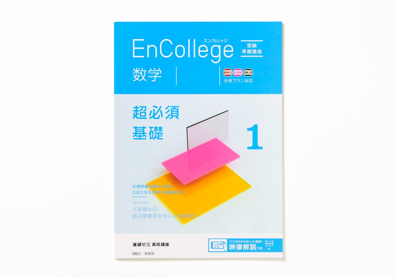 EnCollege 受験準備講座_8