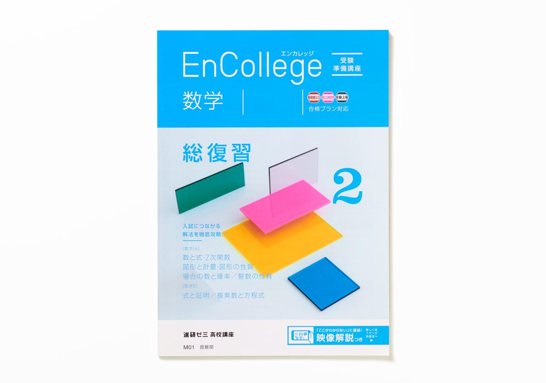 EnCollege 受験準備講座_9