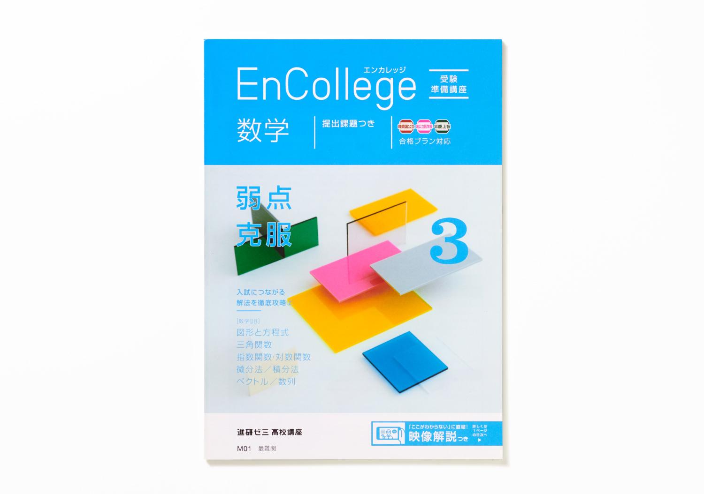EnCollege 受験準備講座_10