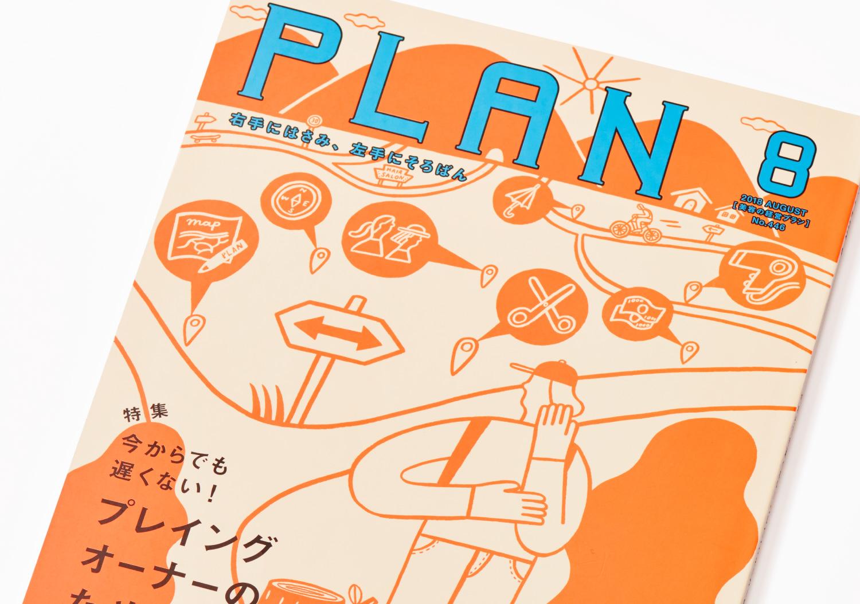 PLAN_美容の経営プラン2018年8月号_1