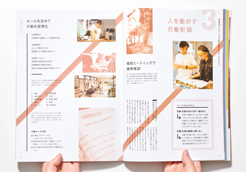 PLAN_美容の経営プラン2018年8月号_13