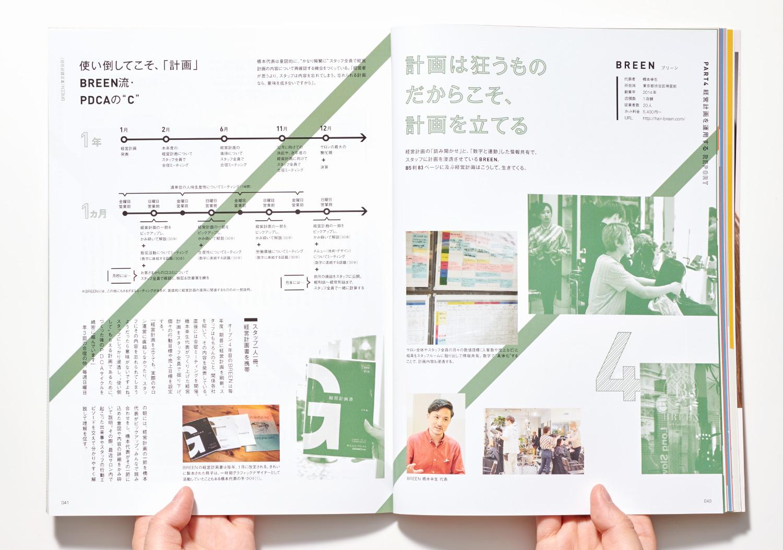 PLAN_美容の経営プラン2018年8月号_16