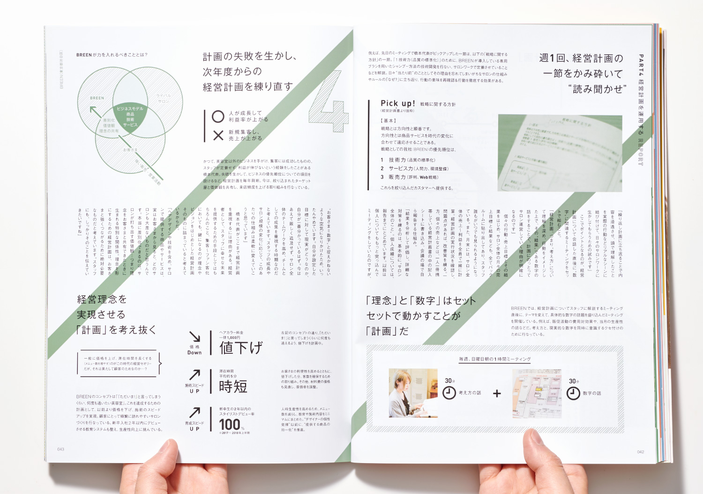 PLAN_美容の経営プラン2018年8月号_17