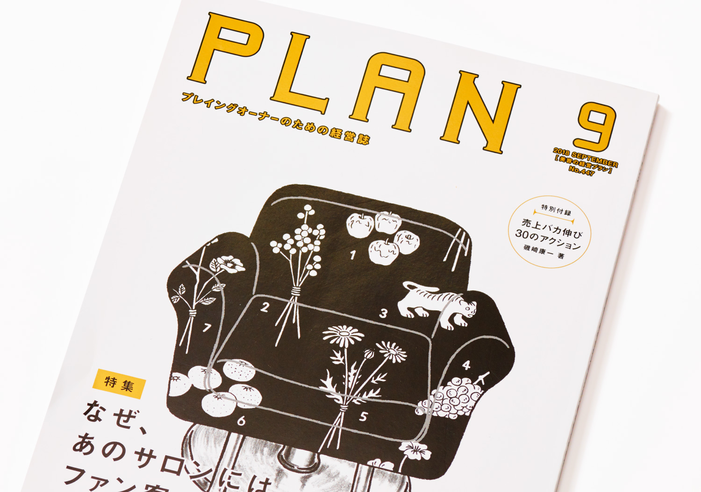 PLAN_美容の経営プラン2018年9月号_1