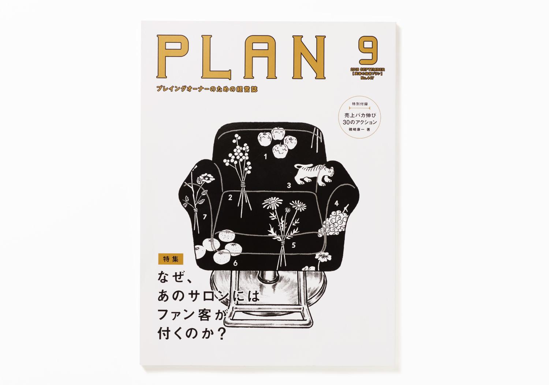PLAN_美容の経営プラン2018年9月号_2