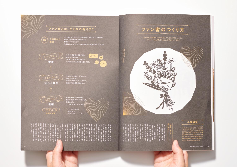 PLAN_美容の経営プラン2018年9月号_4