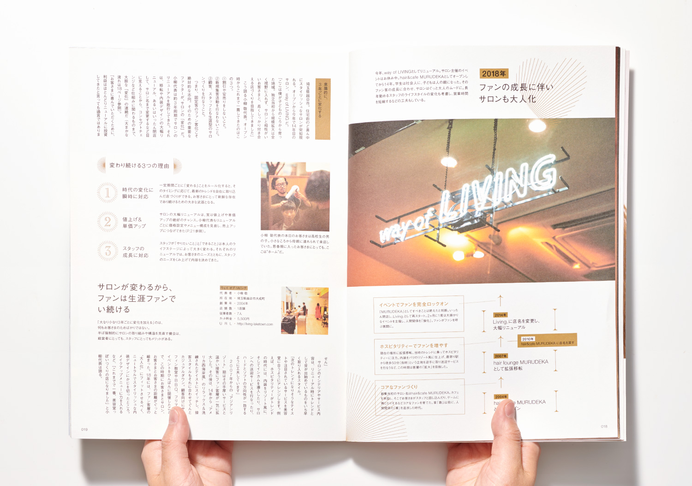 PLAN_美容の経営プラン2018年9月号_7