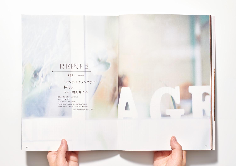 PLAN_美容の経営プラン2018年9月号_9