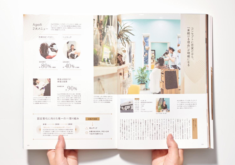 PLAN_美容の経営プラン2018年9月号_10