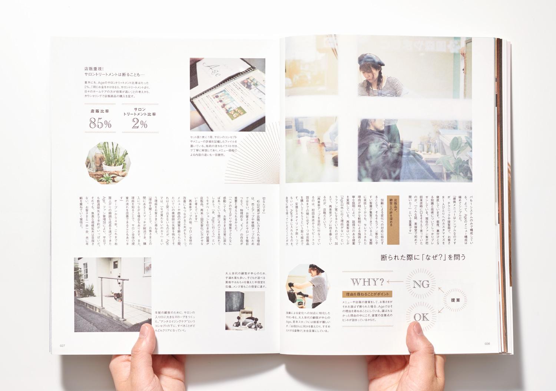 PLAN_美容の経営プラン2018年9月号_11