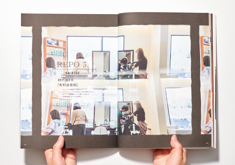 PLAN_美容の経営プラン2018年9月号_12