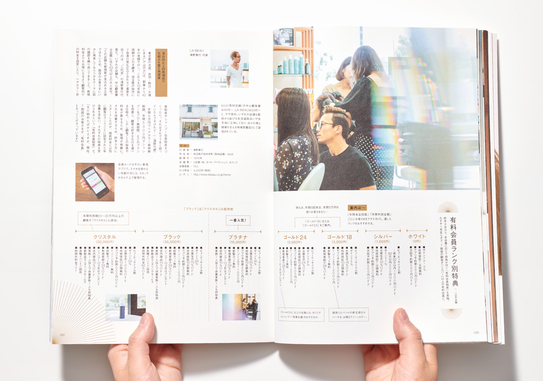 PLAN_美容の経営プラン2018年9月号_13