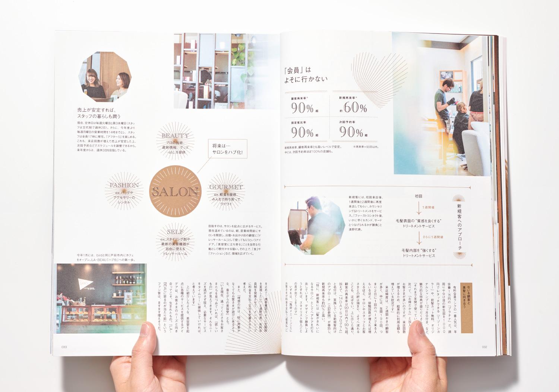 PLAN_美容の経営プラン2018年9月号_14