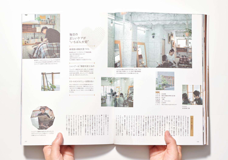 PLAN_美容の経営プラン2018年9月号_16