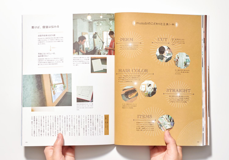 PLAN_美容の経営プラン2018年9月号_17