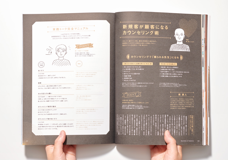 PLAN_美容の経営プラン2018年9月号_18