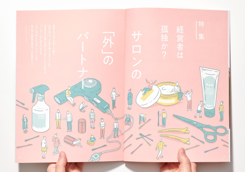 PLAN_美容の経営プラン2018年10月号_3