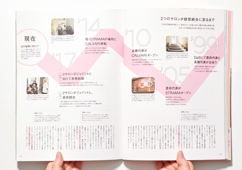 PLAN_美容の経営プラン2018年10月号_17