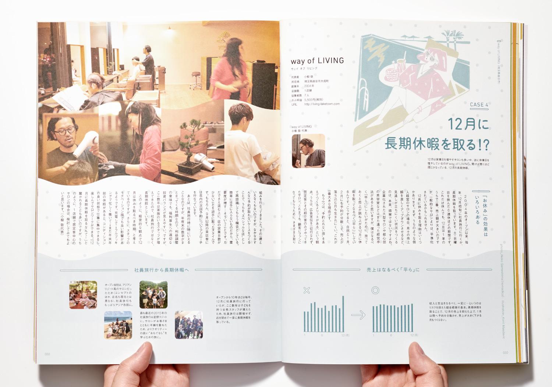 PLAN_美容の経営プラン2018年12月号_13